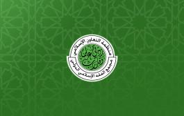 بيان مجمع الفقه الإسلامي الدولي يستنكر التفجيرات الإرهابية في العاصمة التركية