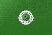 بيان مجمع الفقه الإسلامي الدولي  حول تدمير مسجد في نينجيا هيو، الذاتية الحكم في الصين