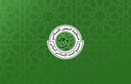 بيان حول إطلاق مليشيات الحوثي في اليمن المسلم، ظلماً وعدواناً، صاروخاً بالستياً، تجاه مكة المكرمة