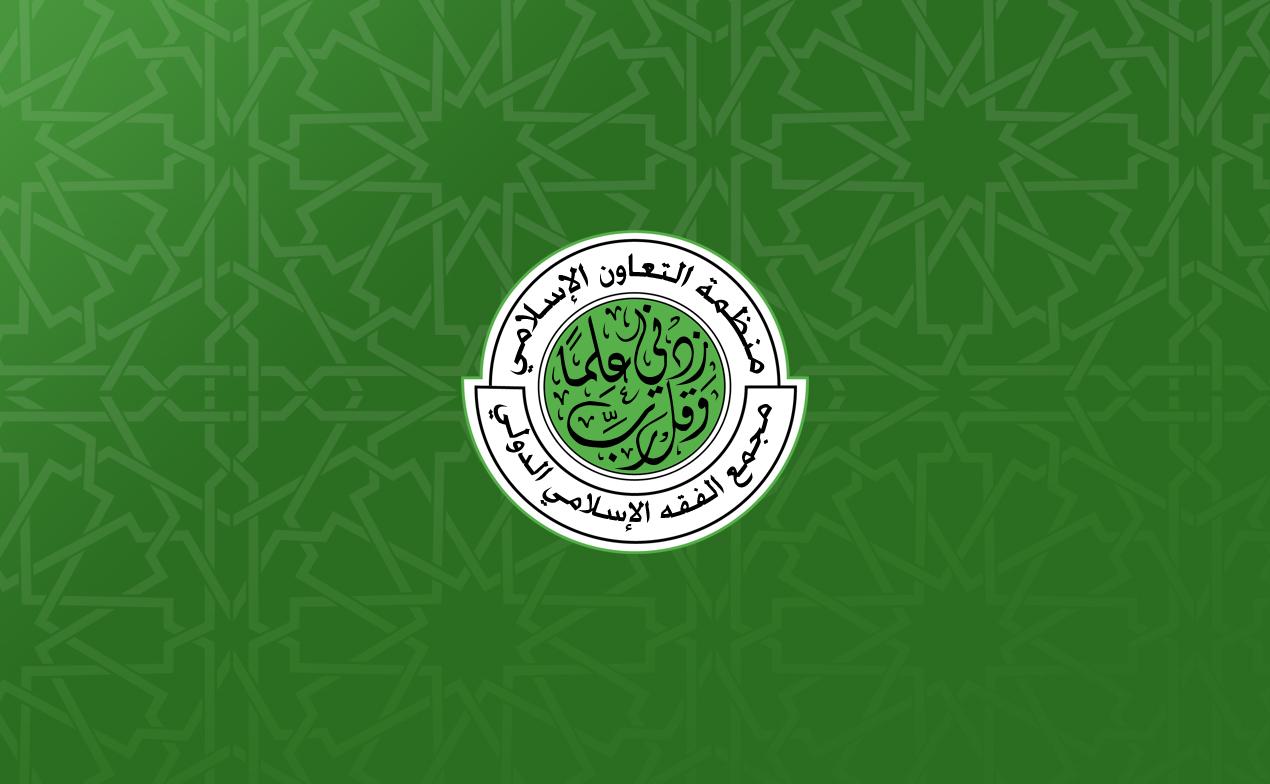 أمانة مجمع الفقه الإسلامي الدولي تشجب العمليات الإرهابية التي وقعت في العاصمة الفرنسية، وتندِّد بها، وتفنّد شُبهَ الإرهابيِّين
