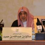 معالي الدكتور صالح بن حميد