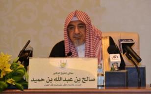 معالي الشيخ الدكتور صالح بن عبدالله بن حميد