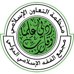 مجمع الفقه الإسلامي الدولي