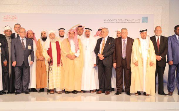 مجمع الفقه الإسلامي الدولي يبحث موضوع التحوط في المعاملات المالية