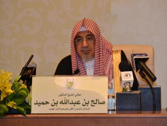 معالي الشيخ الدكتور صالح بن حميد