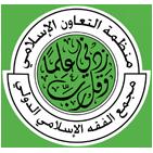 مجمع الفقه الإسلامي الدولي Logo